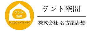 名古屋 テント・シート