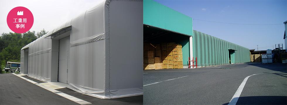 テント倉庫・工業用テント